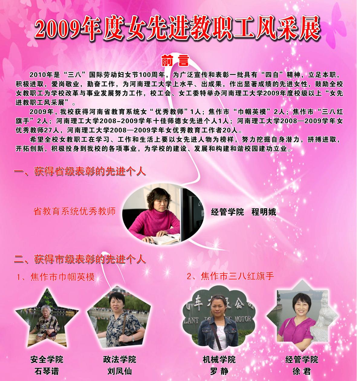 """2010年""""三八""""国际劳动妇女节先进女教职工风采展板"""